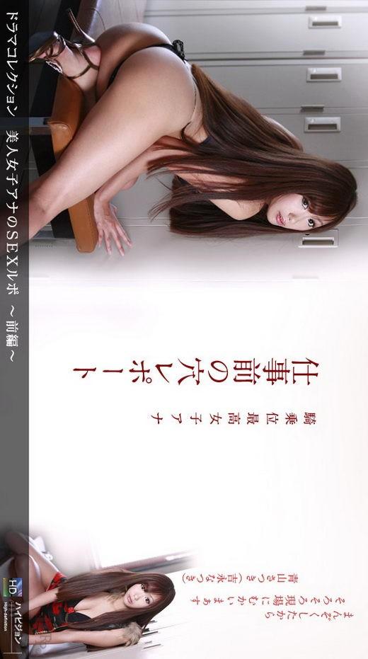 Satsuki Aoyama - for 1PONDO