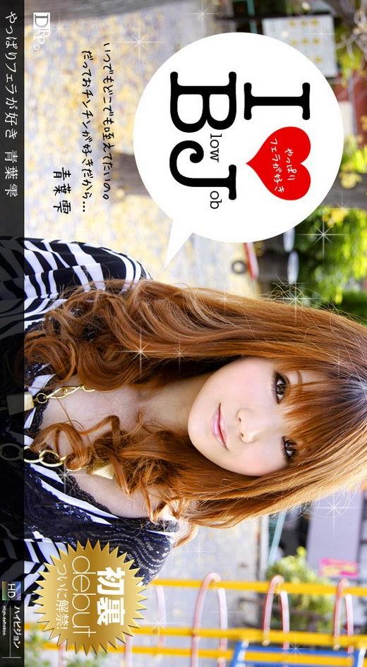 Shizuku Aoba - for 1PONDO