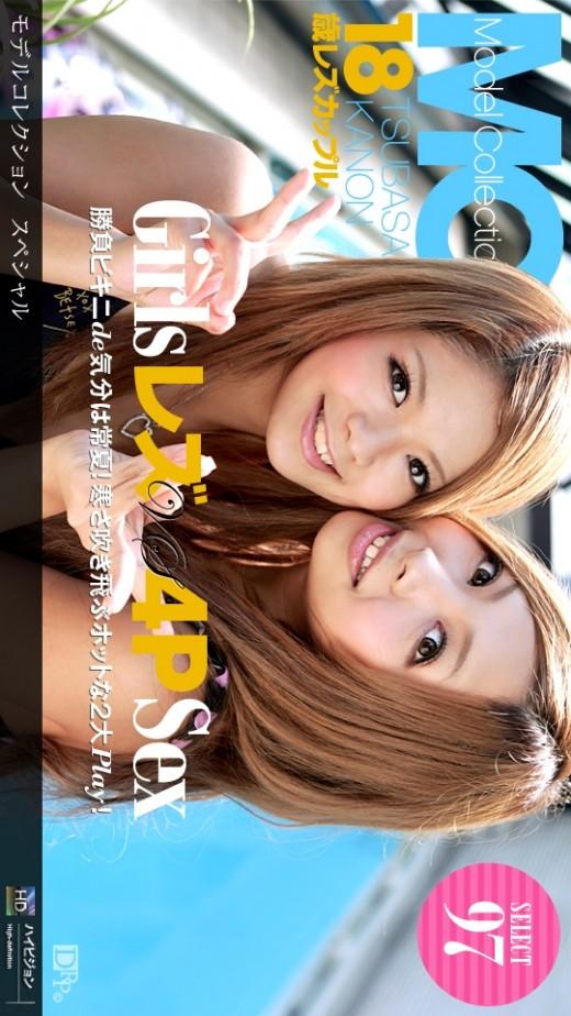Tsubasa & Kanon - `239 - [2011-12-20]` - for 1PONDO