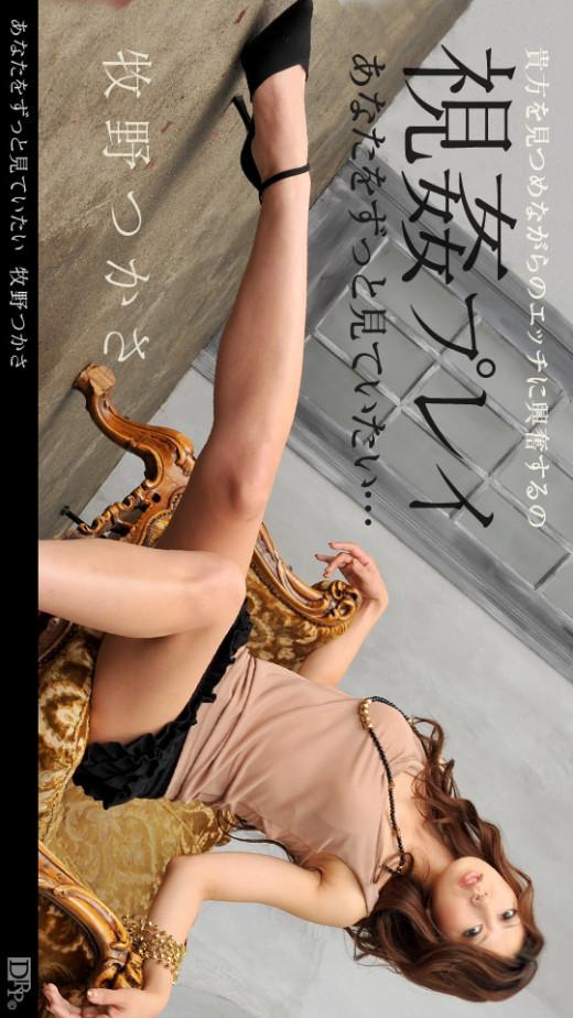 Tsukasa Makino - for 1PONDO