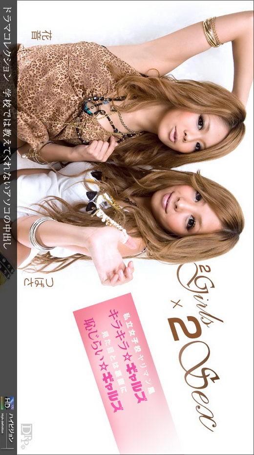 Tsubasa & Kanon - for 1PONDO