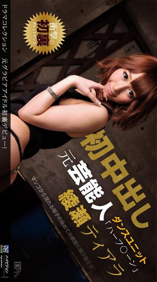 Tiara Ayase - for 1PONDO