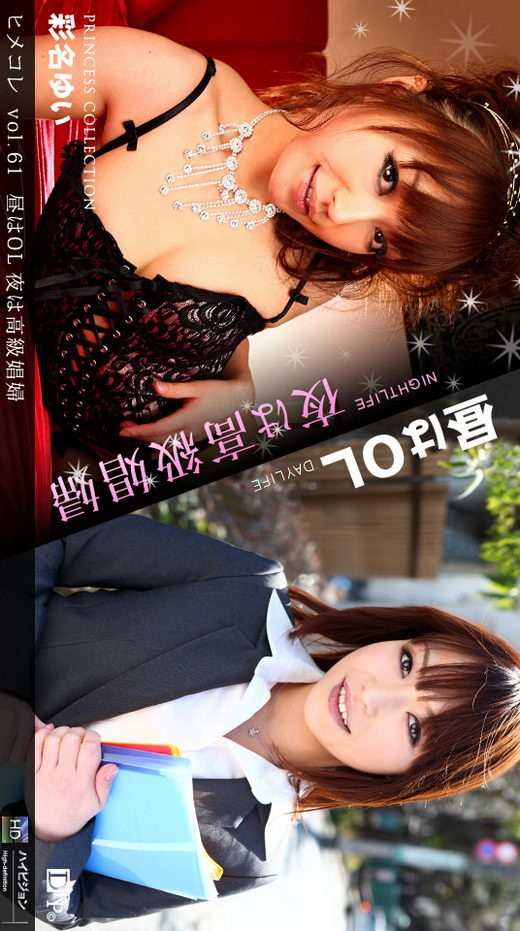 Yui Ayana - `Princess Collection` - for 1PONDO