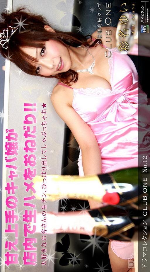 Yui Ayana - `Club One No.12` - for 1PONDO
