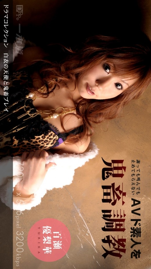 Yurika Momose - `734 - [2009-12-16]` - for 1PONDO