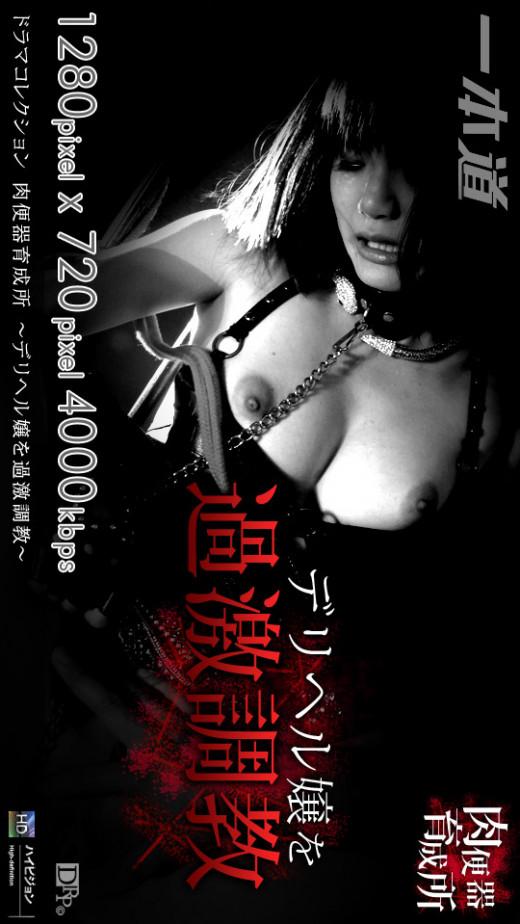 Yumemi Tachibana - for 1PONDO