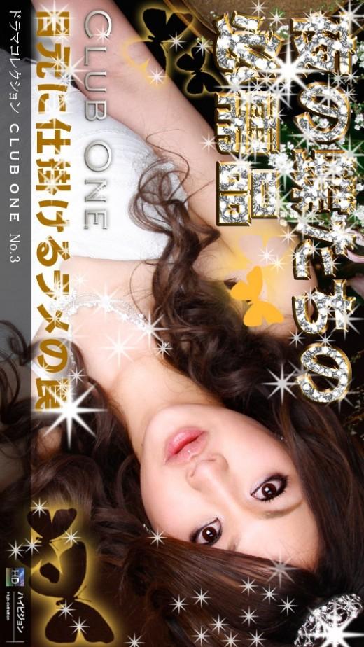 Yamashita Yu - `561 - Club One No.3 [2009-04-03]` - for 1PONDO