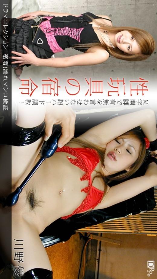 Yu Kawano - `899 - [2010-08-12]` - for 1PONDO