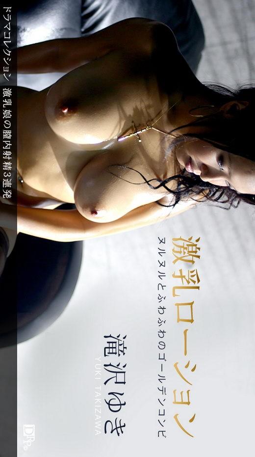 Yuki Takizawa - for 1PONDO