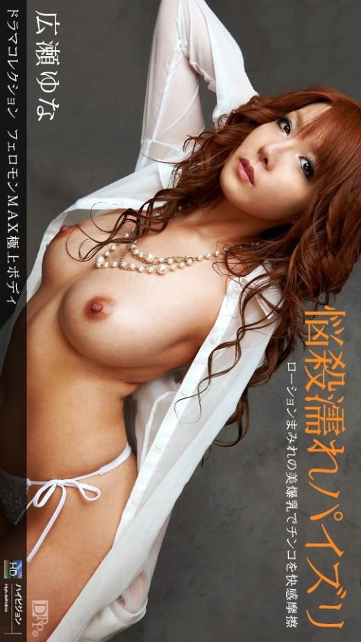 Yuna Hirose - `943 - [2010-10-07]` - for 1PONDO
