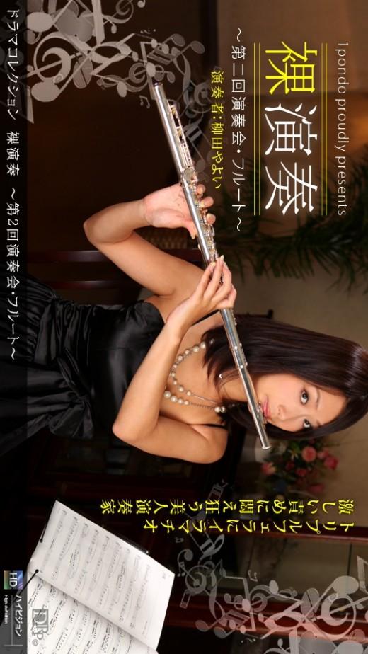 Yayoi Yanagida - `960 - [2010-11-03]` - for 1PONDO