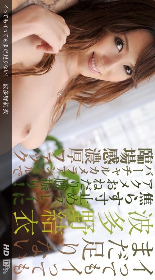 Yui Hatano - `444 - [2012-10-06]` - for 1PONDO