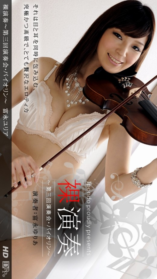 Yuria Tominaga - `328 - [2012-05-01]` - for 1PONDO