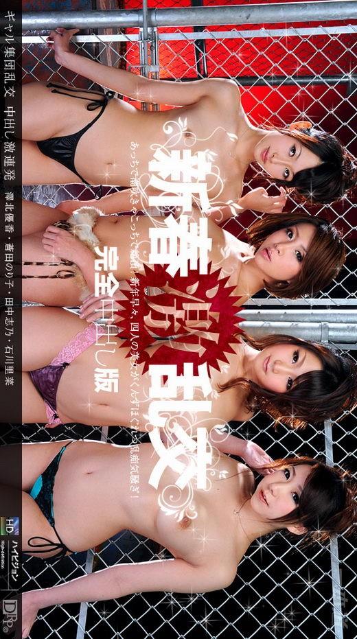 Yuuka Sawakita & Noriko Aota & Shino Tanaka & Rina Ishikawa - for 1PONDO
