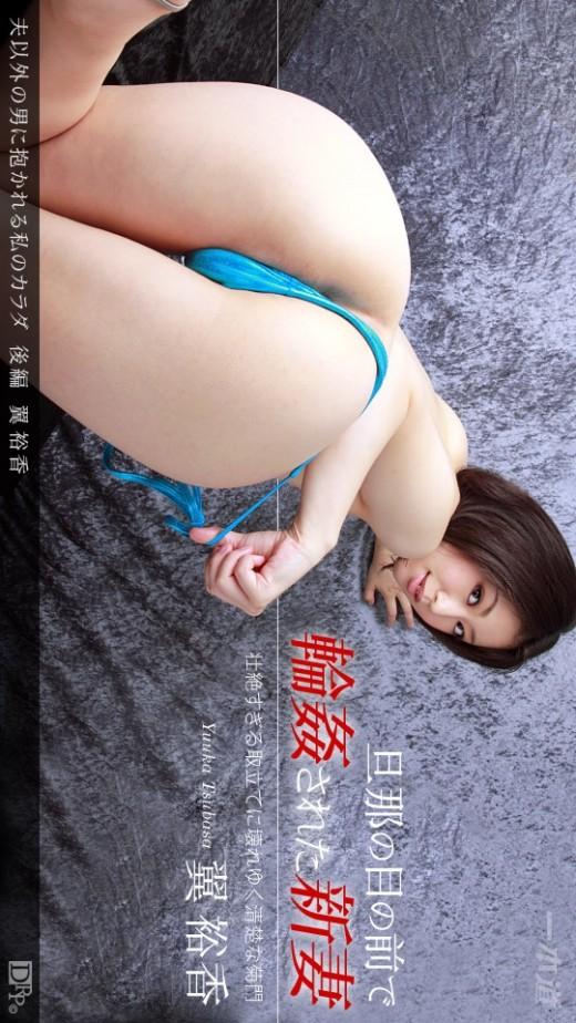 Yuuka Tsubasa - `226 - [2011-11-30]` - for 1PONDO