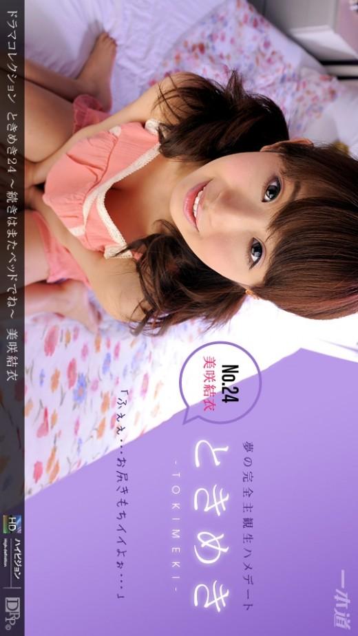Yui Misaki - `190 - [2011-10-07]` - for 1PONDO