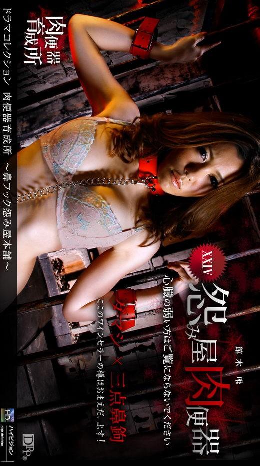 Yui Tachiki - for 1PONDO