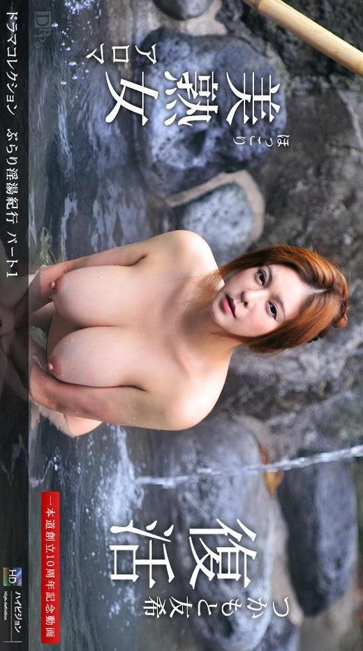Yuuki Tsukamoto - for 1PONDO