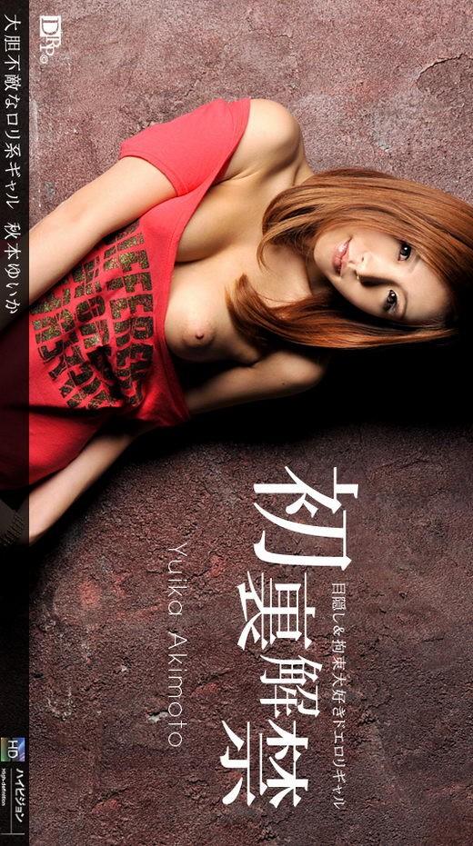 Yuika Akimoto - for 1PONDO