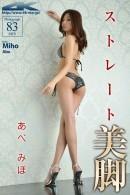 Miho Abe - 00469 - Swim Suit [2016-01-29]