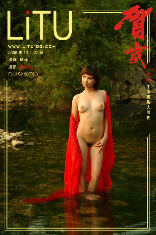 Lin He - by Mo fragrance for LITU100