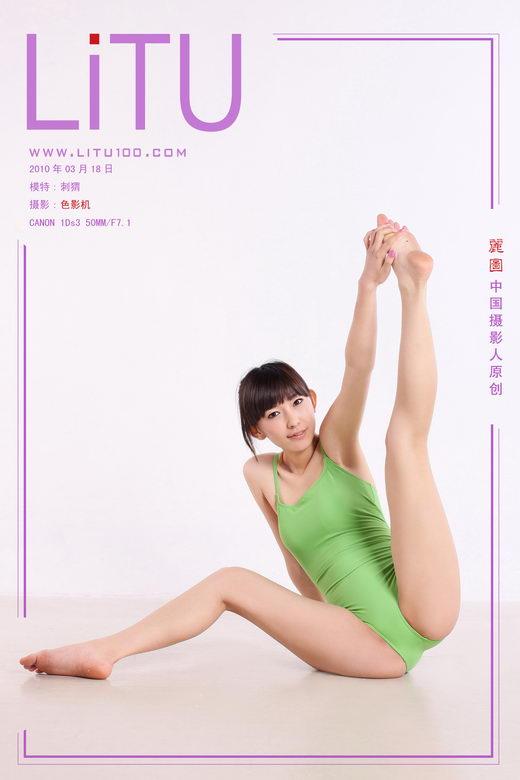 Chen Yu - for LITU100