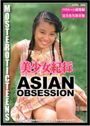 Asian Obsession 01