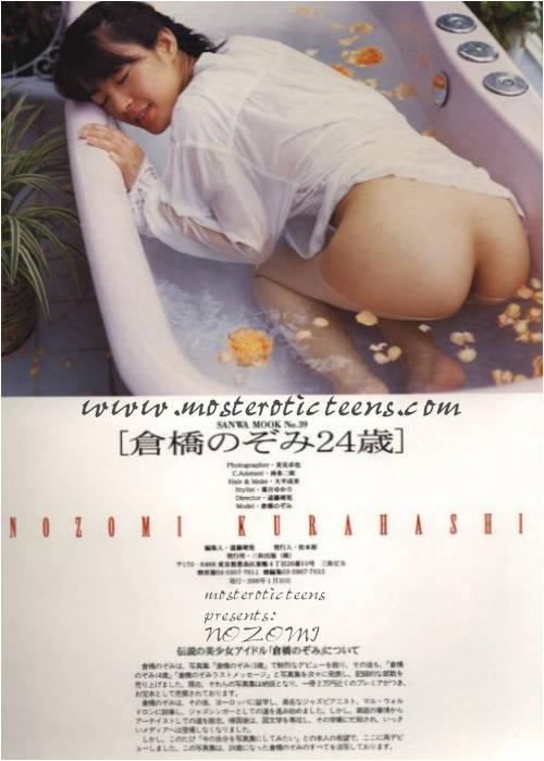 Nozomi Kurahashi - `Nozomi` - for METART ARCHIVES