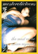 The Most Erotic Asian Nymphs 2000