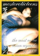 The Most Erotic Asian Nymphs 2000 2