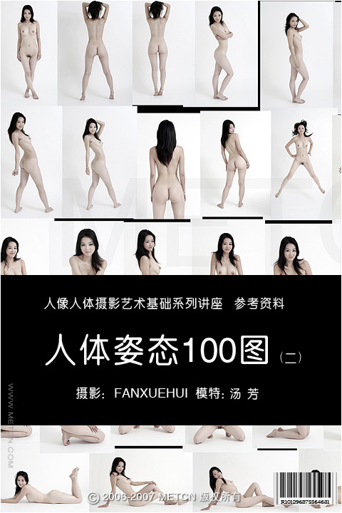 Tang Fang - `100 Body Poses 2 (Human Body Photography Tutorials) 60cm poster` - by Fan Xuehui for METCN