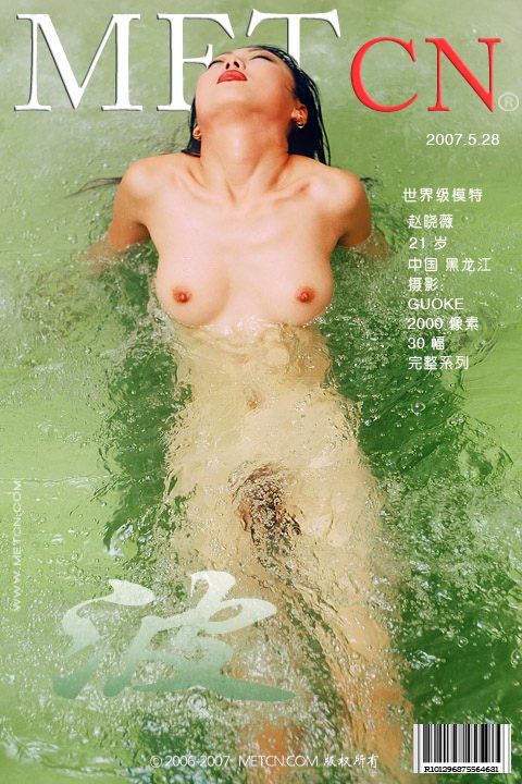 Zhao Xiaowei - `Wave` - by Guoke for METCN