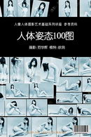 100 Body Poses 1 (Human Body Photography Tutorials) 60cm poster