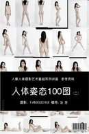 100 Body Poses 2 (Human Body Photography Tutorials) 60cm poster