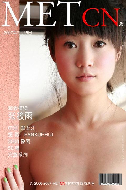 Zhang Xiaoyu - `Girl's Bedroom` - by Fan Xuehui for METCN