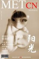 Zhang Xiaoyu - Sunshine