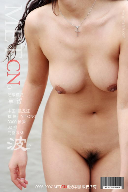 Tong Yao - `Breasts 2` - by Yitong for METCN
