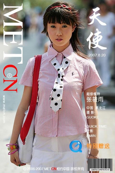 Zhang Xiaoyu - `Angel` - by Guoke for METCN