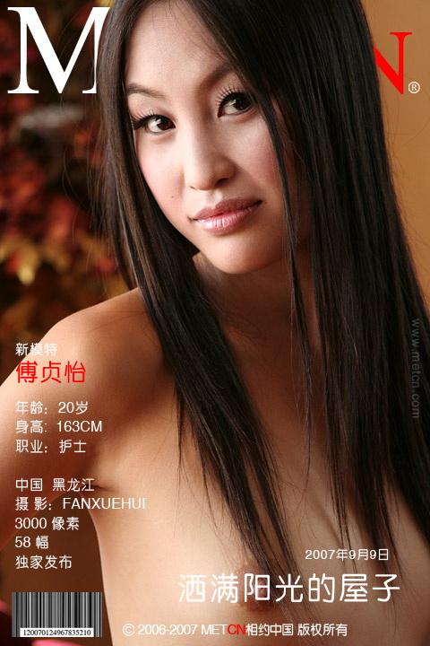 Fu Zhenyi - `House Full of Sunshine` - by Fan Xuehui for METCN