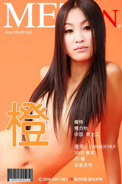 Fu Zhenyi - `Orange` - by Fan Xuehui for METCN