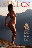 Zhang Xiaoyu - Peak