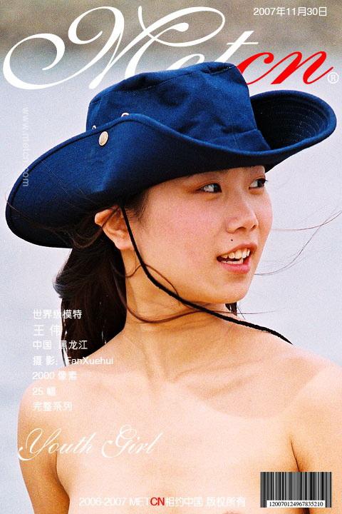 Wang Wei - `Youth Girl` - by Fan Xuehui for METCN