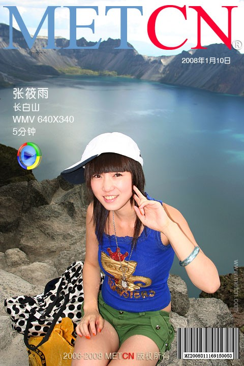 Zhang Xiaoyu - `Changbai Mountains` - by Fan Xuehui for METCN