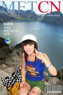 Zhang Xiaoyu in Changbai Mountains video from METCN by Fan Xuehui