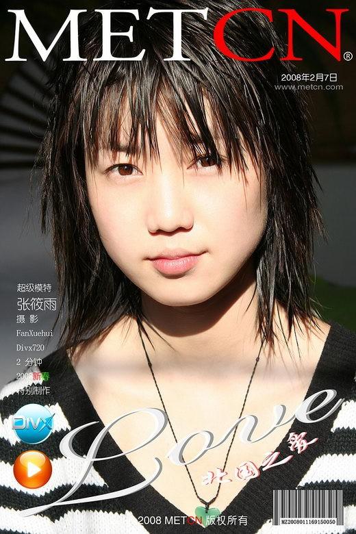 Zhang Xiao Yu - `North Love` - by Heilongjiang for METCN