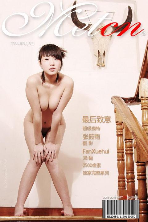 Zhang Xiaoyu - `Farewell` - by Fan Xuehui for METCN