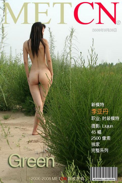 Li Yadan - `Green` - by Liujun for METCN
