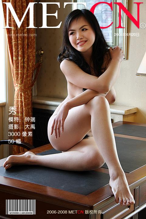 Zhong Rui - `Show` - by Dayu for METCN