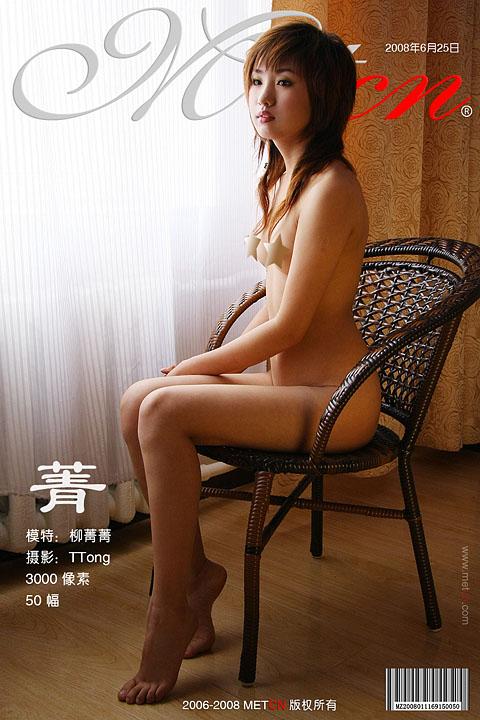 Liu Jingjing - `Jing` - by TTong for METCN