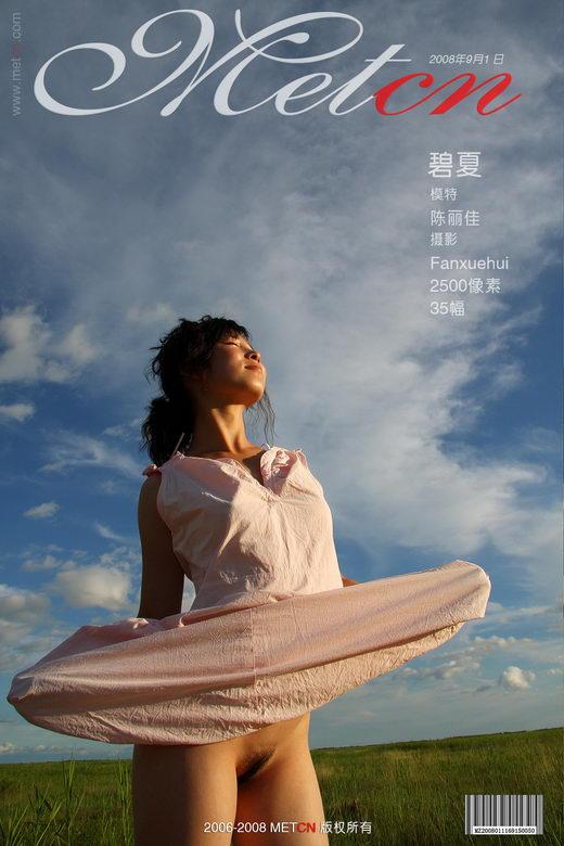 Chen Lijia - `Summer` - by Fan Xuehui for METCN